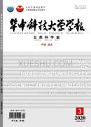 华中科技大学学报