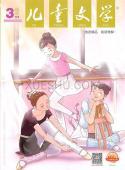 儿童文学杂志