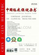 中国临床保健