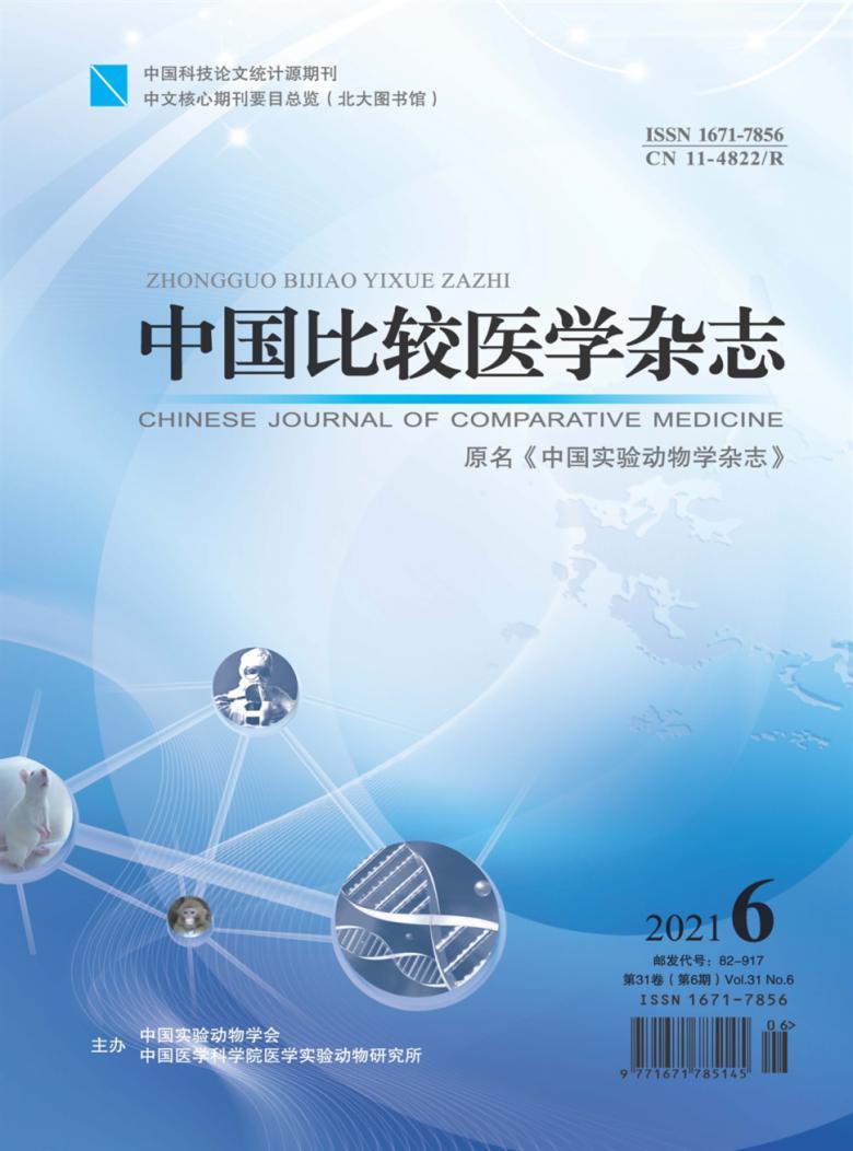中国比较医学