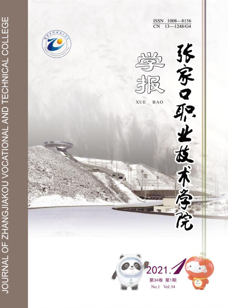 张家口职业技术学院学报