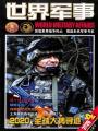 世界军事杂志社