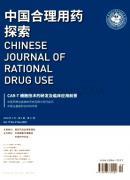 中国合理用药探索
