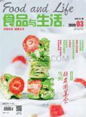食品与生活杂志