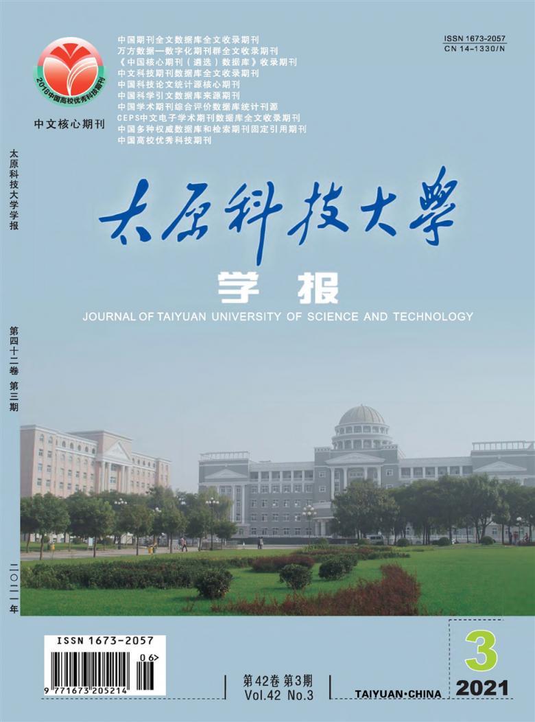 太原科技大学学报