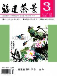 福建茶叶期刊