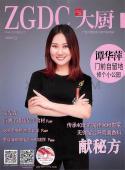 中国大厨杂志