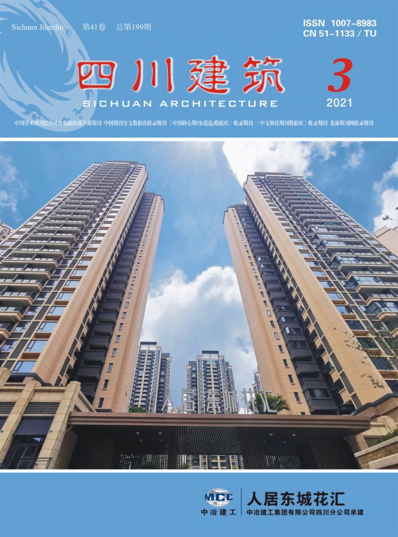 四川建筑杂志社