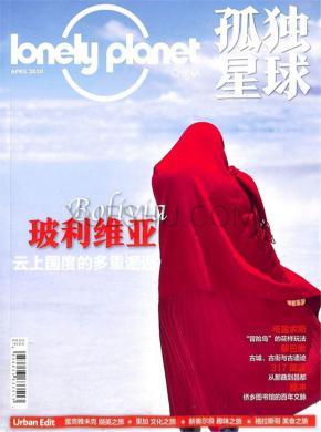 孤独星球杂志社