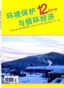 环境保护与循环经济
