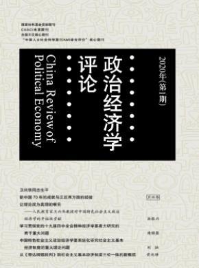 政治经济学评论杂志
