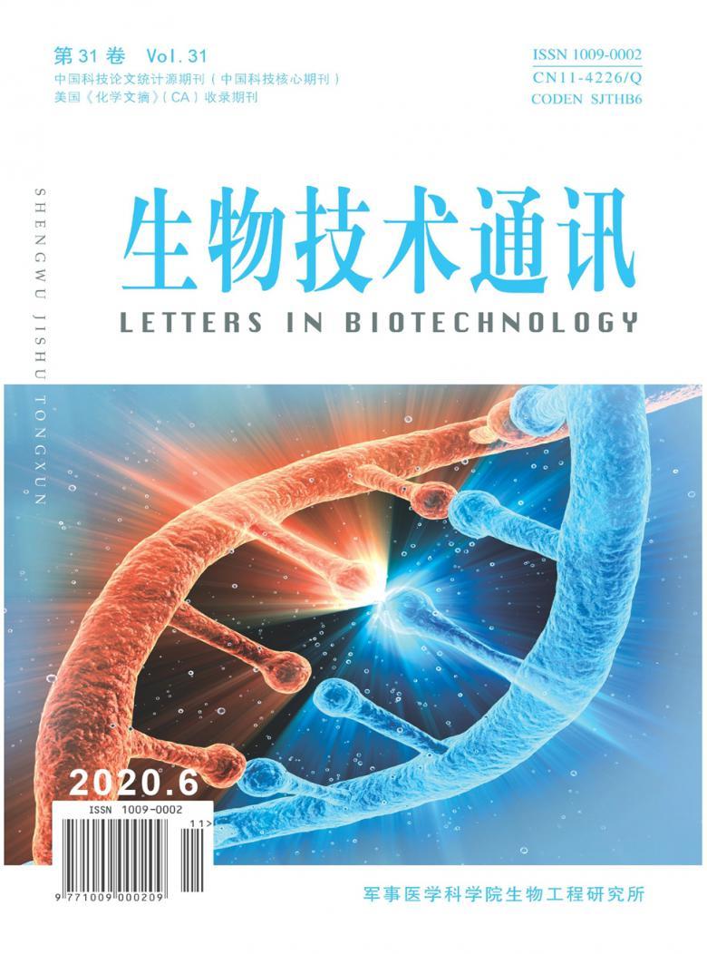 生物技术通讯