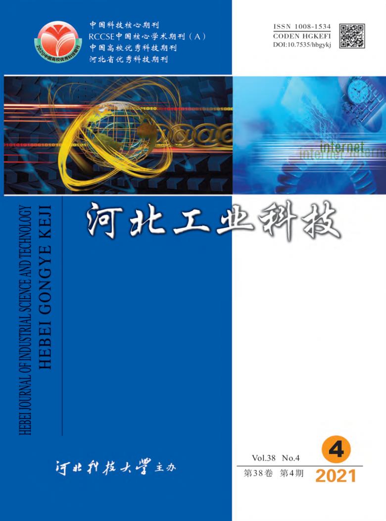 河北工业科技论文