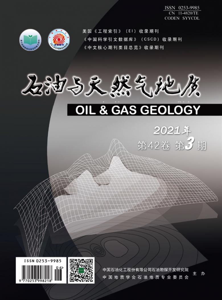石油与天然气地质