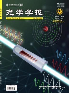 光学学报杂志