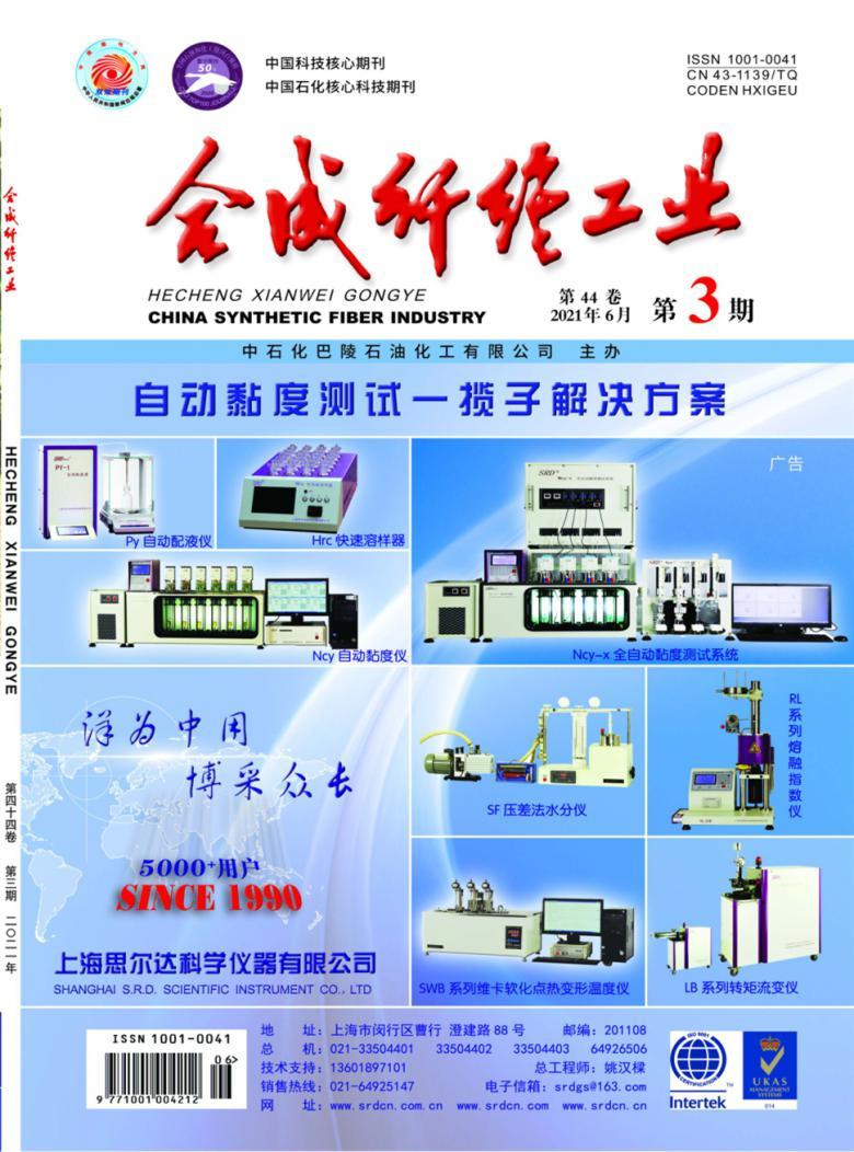 合成纤维工业