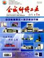 合成纤维工业杂志社
