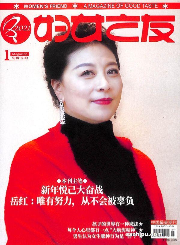 妇女之友杂志社