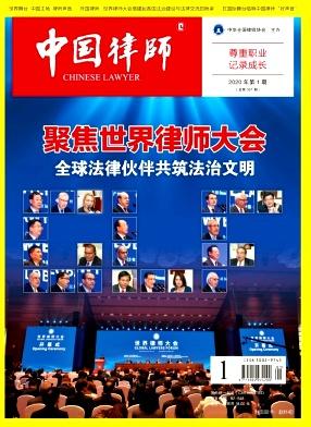 中国律师杂志