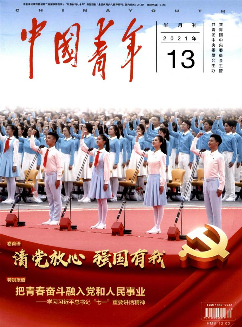 中国青年杂志社