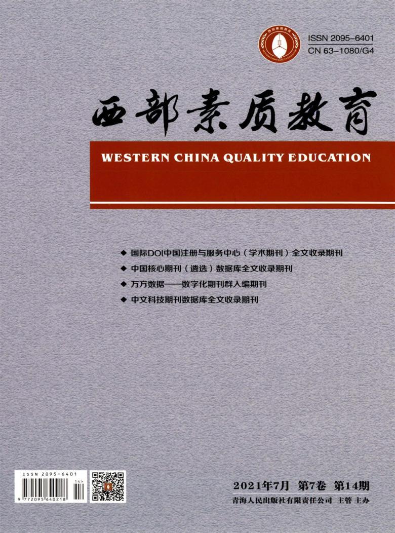 西部素质教育论文