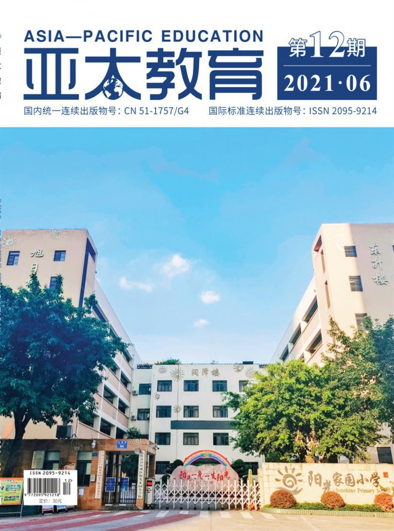 亚太教育杂志社