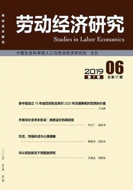 劳动经济研究