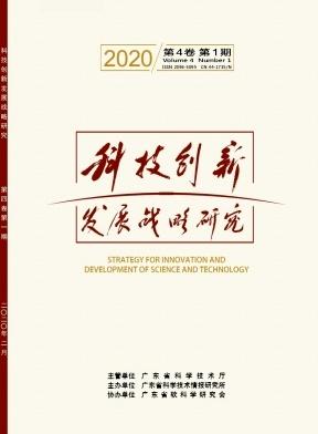 科技创新发展战略研究