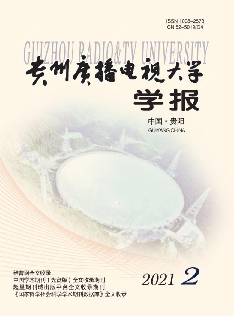 贵州广播电视大学学报