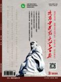 陕西中医药大学学报