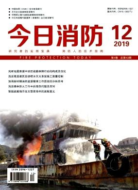 今日消防杂志社