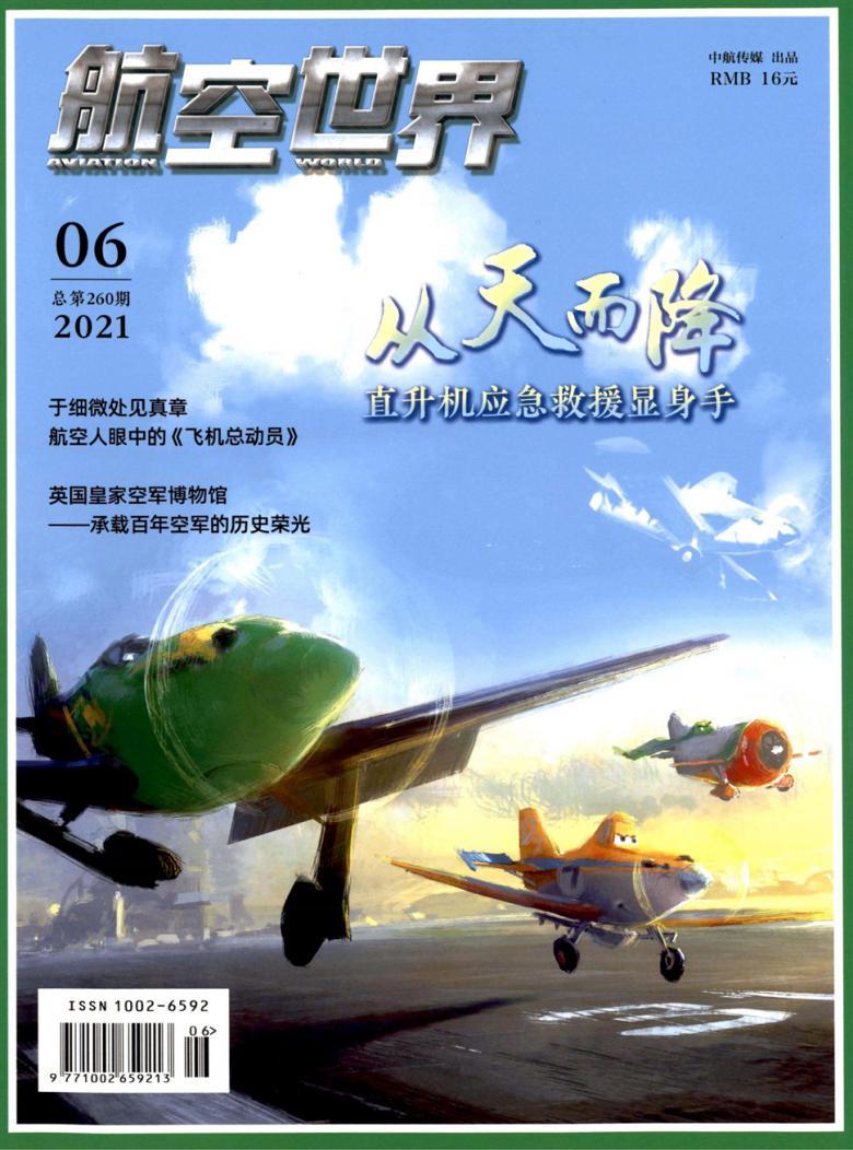 航空世界论文