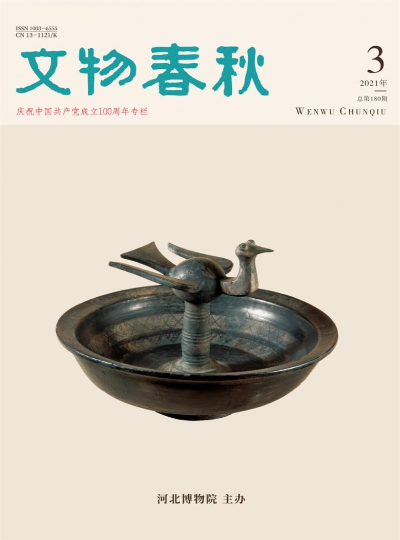 文物春秋杂志社
