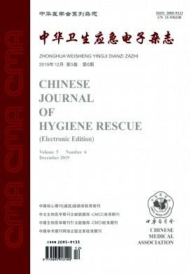 中华卫生应急电子