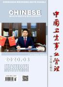 中国卫生事业管理