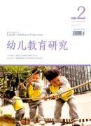 幼儿教育研究