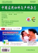 中国实用妇科与产科