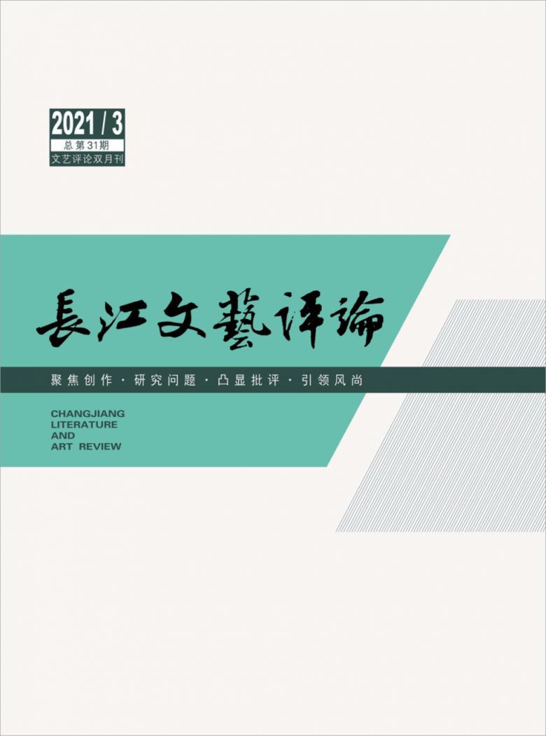 长江文艺评论