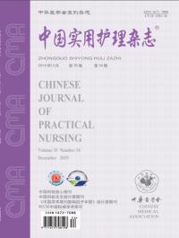 中国实用护理期刊