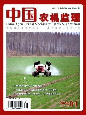 中国农机监理
