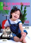 中国生殖健康