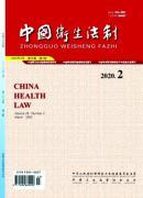 中国卫生法制