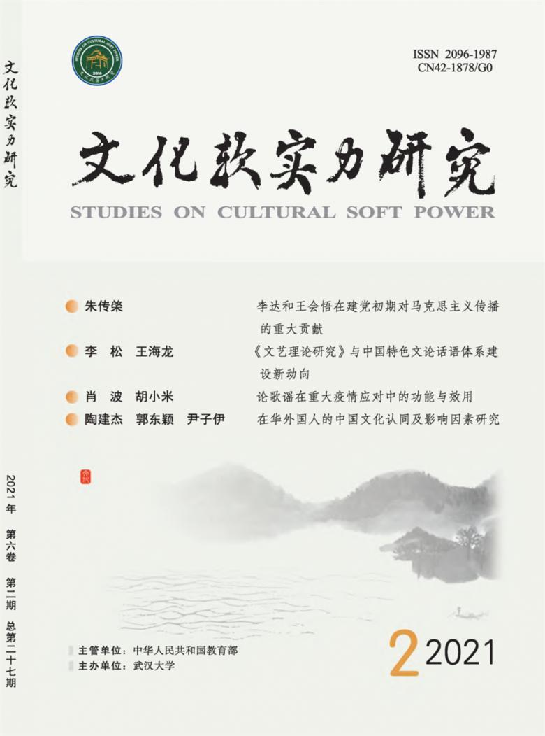 文化软实力研究论文