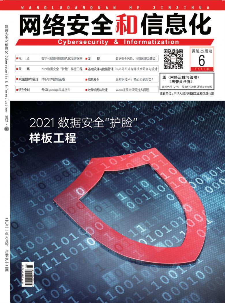 网络安全和信息化