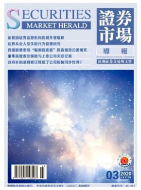 证券市场导报杂志