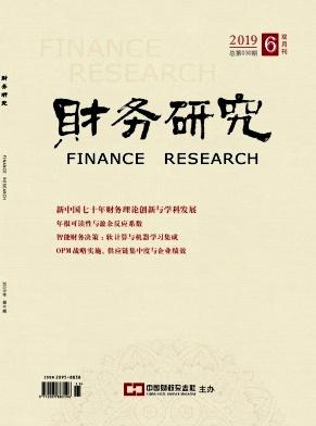 财务研究论文