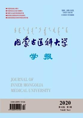 内蒙古医科大学学报