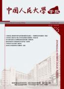 中国人民大学学报