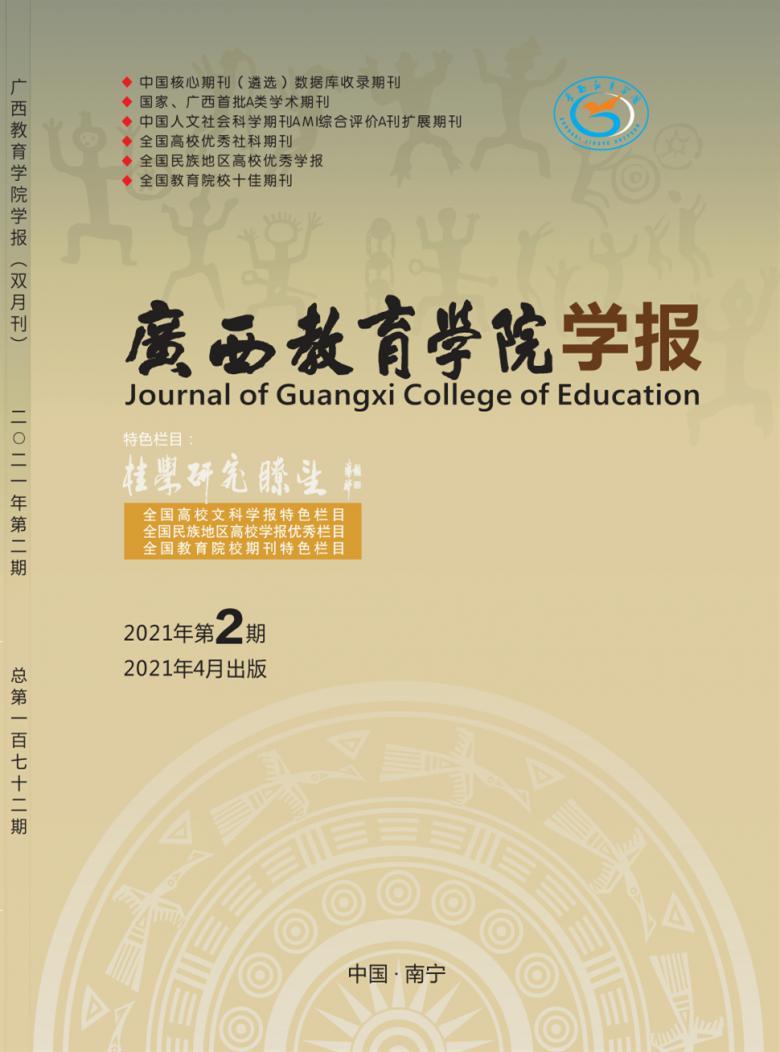 广西教育学院学报