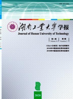 湖南工业大学学报杂志